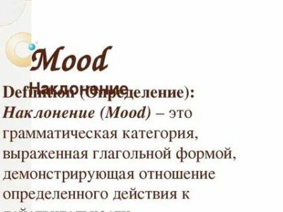 mood что это значит