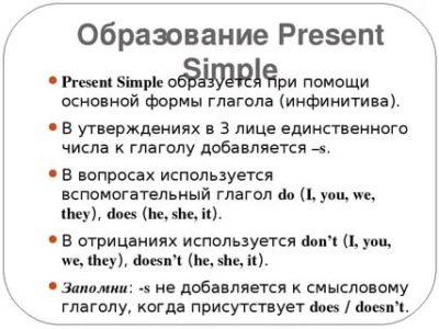презент симпл как образуется
