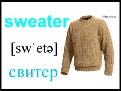 как по английски свитер