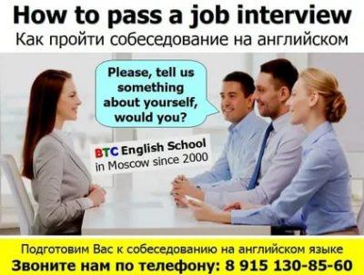 как пройти собеседование на английском языке