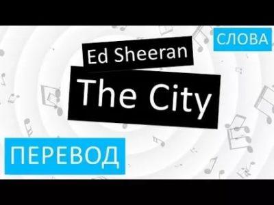 как переводится слово cities