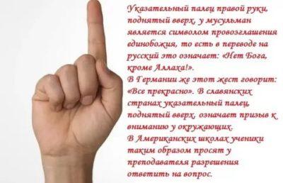 что значит палец вверх