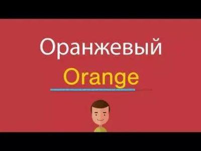 как по английски оранжевый