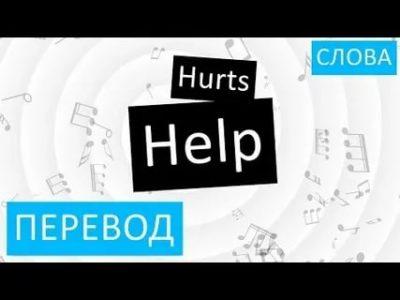help как переводится на русский