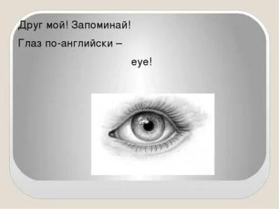 как по английски глаза