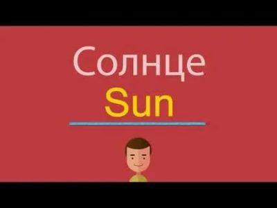 как по английски солнце